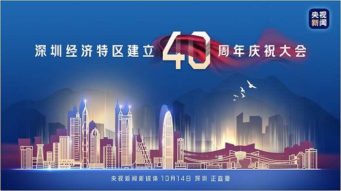 40 Years old - Shenzhen